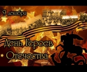 Герои Южного Урала
